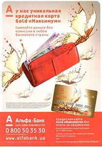 Активировать кредитную карту альфа банка онлайн