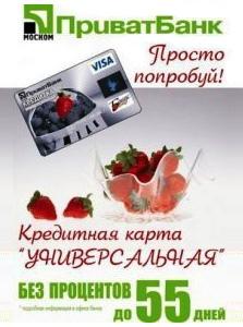 Кредитная карта от приватбанка универсальная