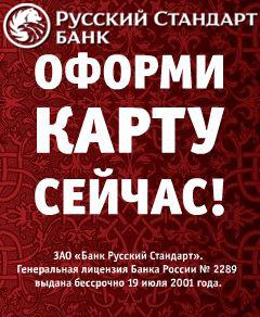 Кредитные карты в Десногорске — онлайн-заявка