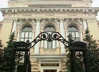 Счета центрального Банка России теперь вне ареста