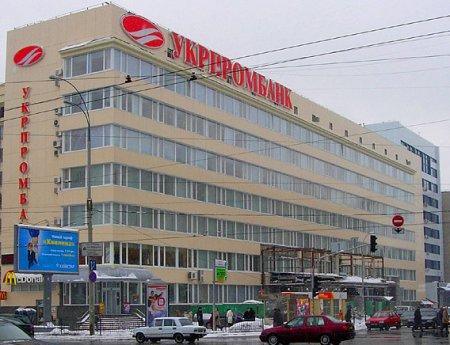 Укрпромбанк профинансировал выпуск компакт-диска