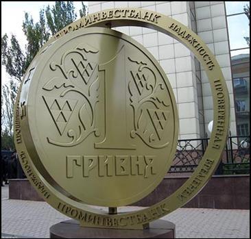 Национальный Банк Украины (НБУ)