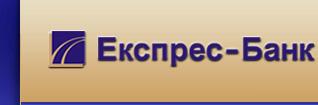 """Акционерный банк """"Экспресс-Банк"""""""