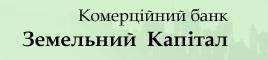 """Коммерческий банк """"Земельный капитал"""""""