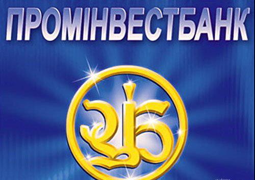Киевская русь банк украина кредит