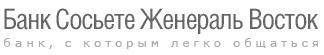 """""""Банк Сосьете Женераль Восток"""""""
