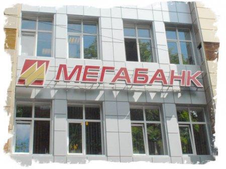 """Открытое акционерное общество """"Мегабанк"""""""