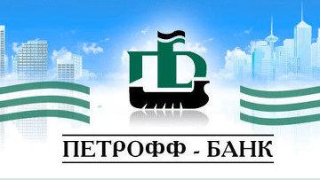 """Банк """"Петрофф-банк"""""""