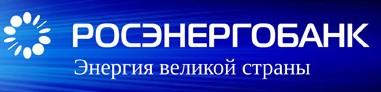 """Банк """"Росэнергобанк"""""""