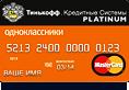 «Тинькофф Кредитные Системы». Кредитные карты