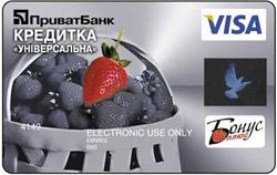 Кредитка «Универсальная» от ПриватБанка