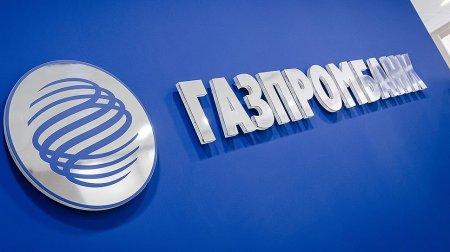 """Газпромбанк"" - заявка на кредит онлайн"